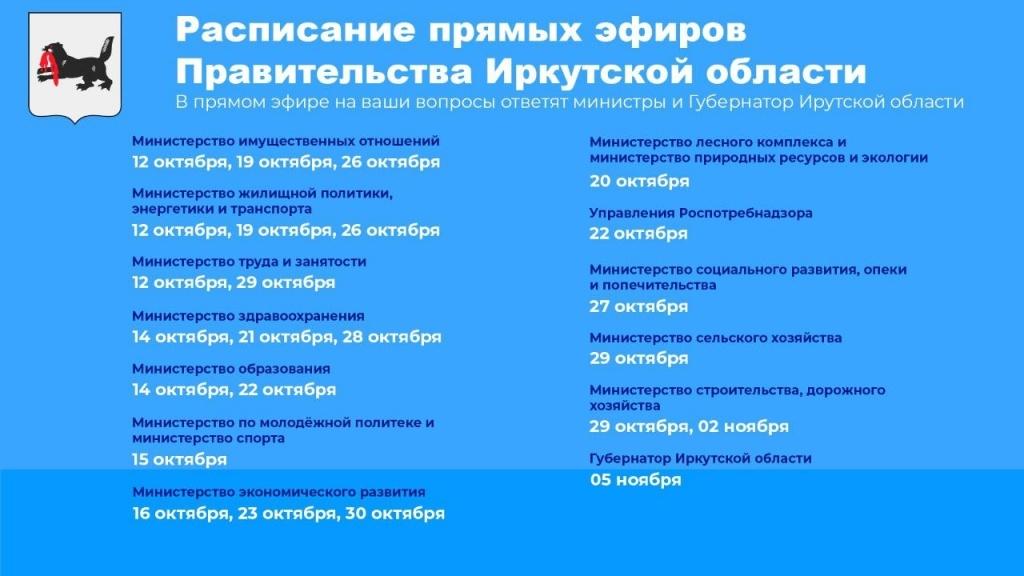 Расписание прямых эфиров Правительства Иркутской области