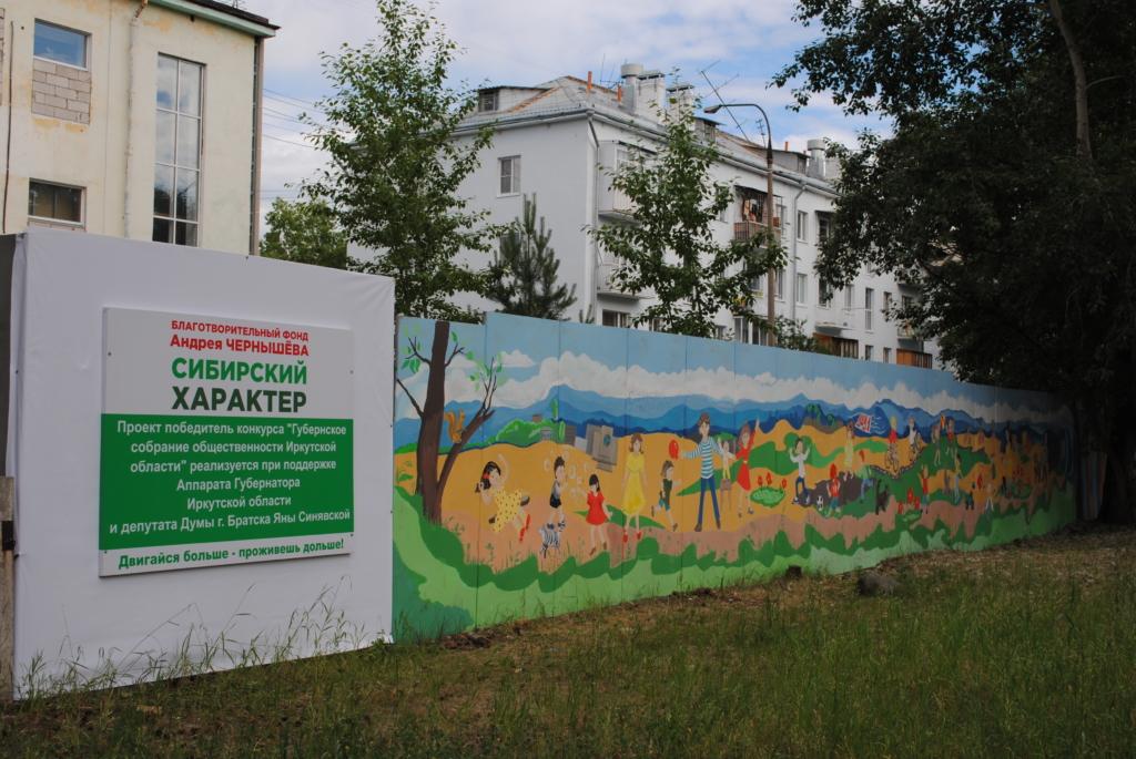 Благодаря Фонду Андрея Чернышева в Братске появилась современная спортивная площадка